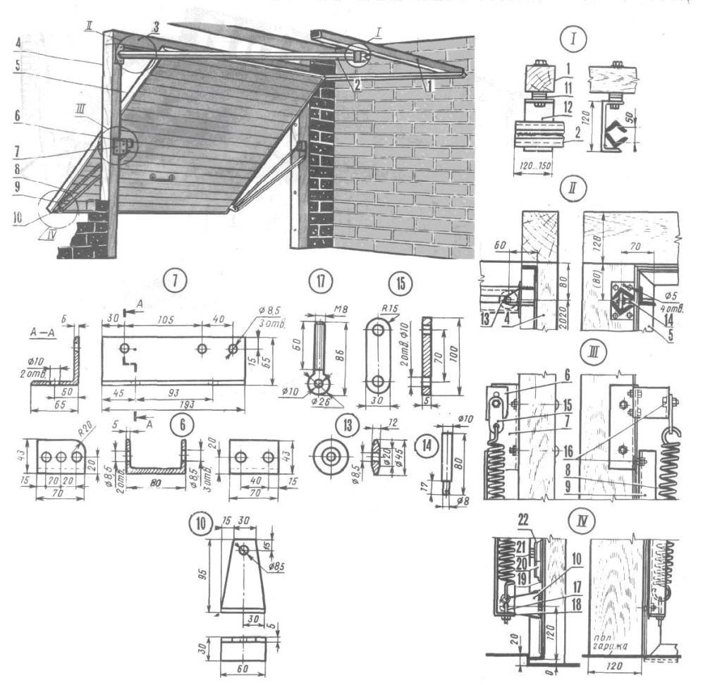 Детали и узлы для сборки гаражных ворот