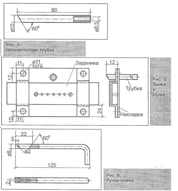 Общий вид самодельного накладного замка, направляющей трубки и ручки ключа