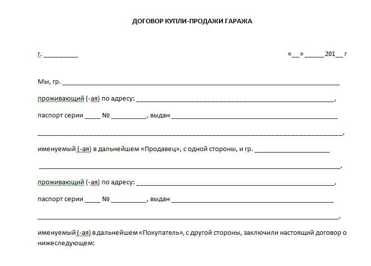Пример бланка договора купли-продажи