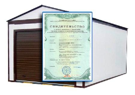 Пиб регистрация гаража