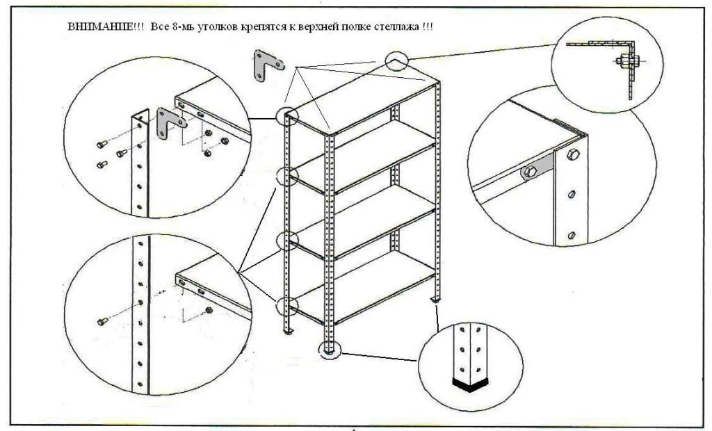 Сборка металлического стеллажа на болты, инструкция.