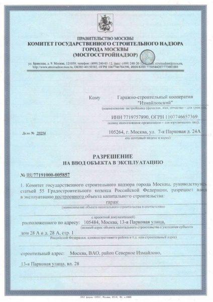Такое разрешение вы получите после прохождения всех административных процедур.