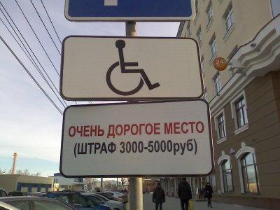 Правительство обязало предоставлять инвалидам бесплатные места для стоянки.