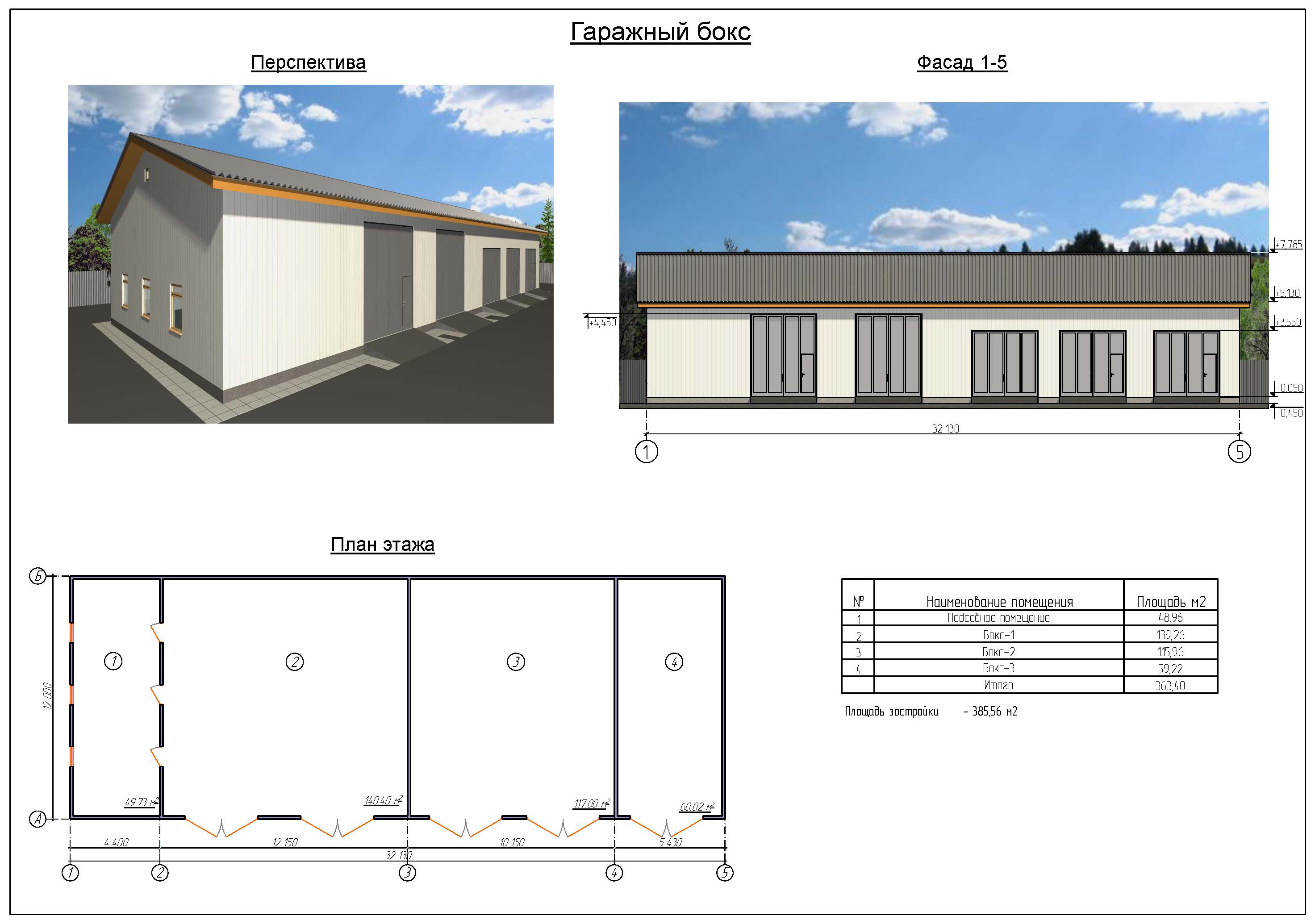 Расчет материала для строительства гаража
