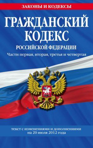 Закон, гаражный кооператив, законодательство РФ
