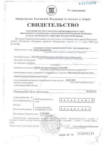 Свидетельство о постановке на учет юридического лица