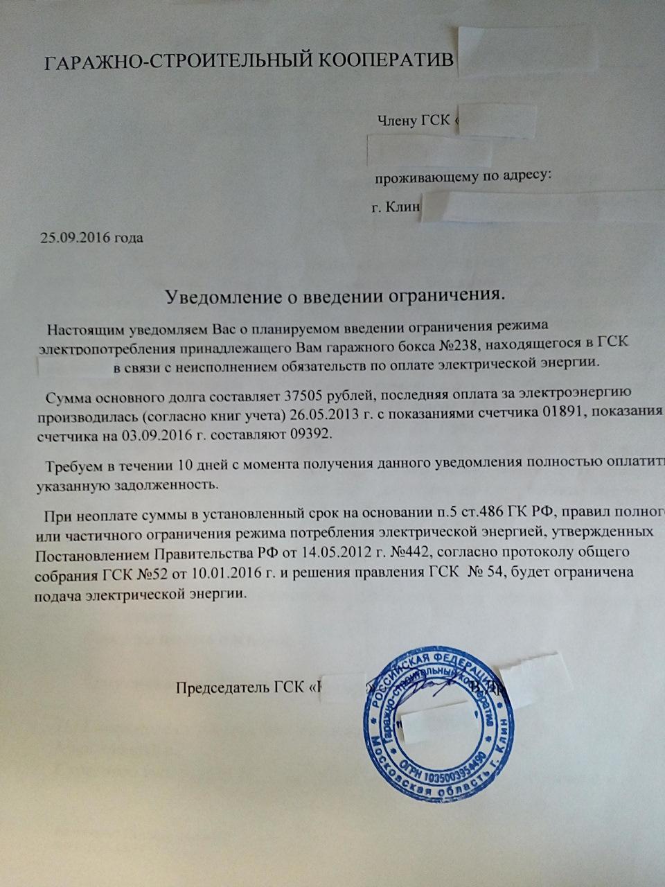 Санкции за неисполнение обязательств по оплате электроэнергии