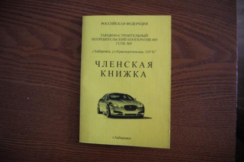 Образец членской книжки гаражного кооператива