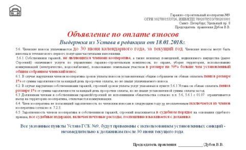 Обязанности членов кооператива и санкции за неисполнение
