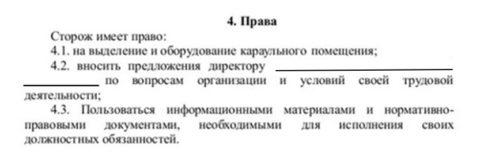 Пример оформления пункта ДИ, касающегося прав сторожа