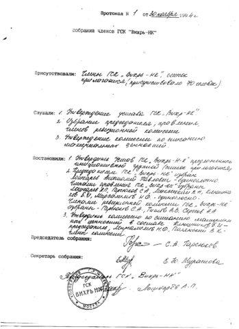 Протокол собрания членов кооператива об утверждении Устава