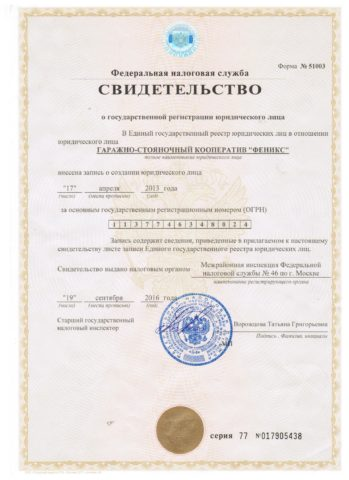Свидетельство о регистрации ГСК