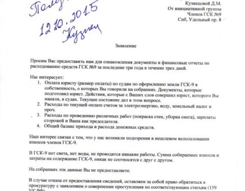 Требование о предоставлении документов на проверку инициативной группе