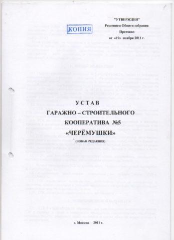 Устав гаражного кооператива