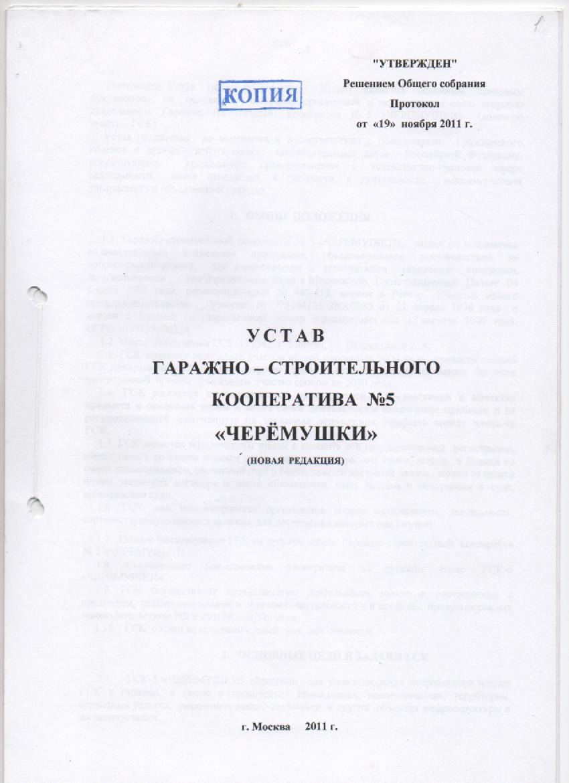 Налоговая отчетность для гаражно строительного кооператива