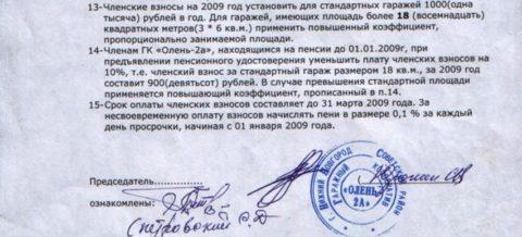 Выписка из протокола об определении размера членских взносов