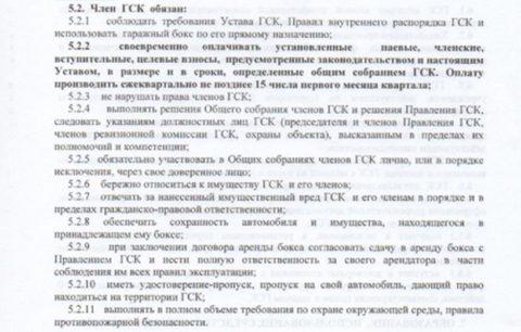 Выписка из Устава ГСК касательно обязанностей пайщиков