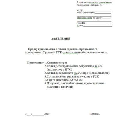 Заявление на прием в члены ГСК