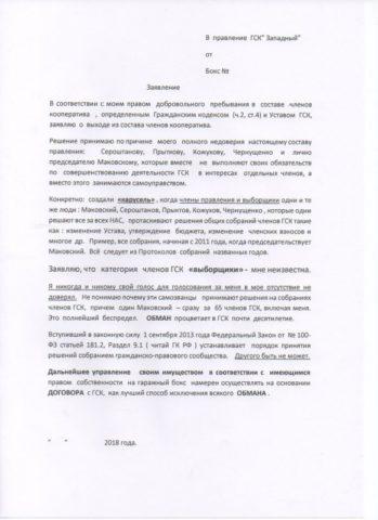 Заявление о выходе из членов ГСК